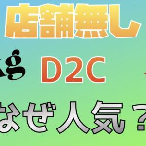 【素人でもわかる】今さら聞けない、D2Cって何?