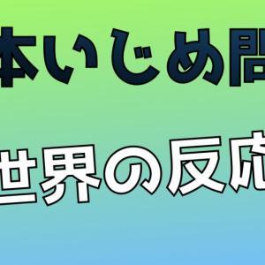 日本の「いじめ」は世界問題レベル。