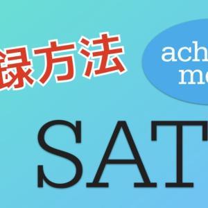 【学生必見】SATを受ける方法。