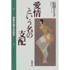 『愛情という名の支配』 信田さよ子著(書評)