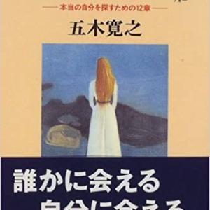 五木寛之「生きるヒント」から アートの時代へ