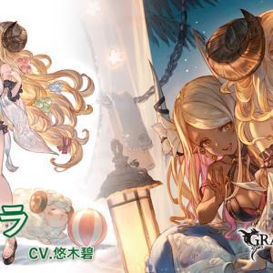 【グラブル】風属性SSR: 水着アニラの性能・評価・画像