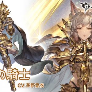 【グラブル】土属性SSR: 黄金の騎士の性能・評価・画像