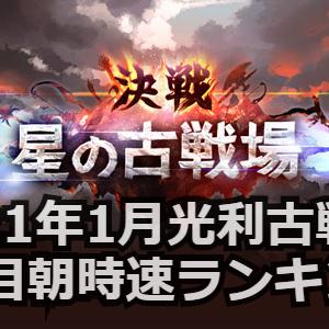【グラブル】2021年1月光利古戦場1日目朝時速ランキング