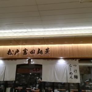 松戸とみ田 ~ラーメン~