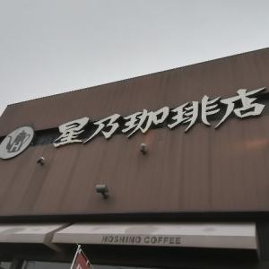 コーヒーを飲む10 ~星野珈琲店~