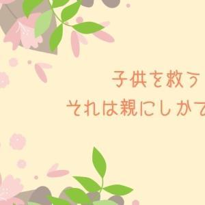 【2020年】日本の子供の精神的な幸福度が最低水準の37位なのは共働きが原因!?