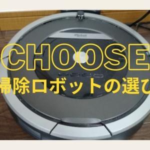 お掃除ロボットおすすめ8選!最低限欲しい機能で選ぼう!