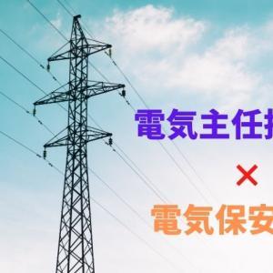 電気主任技術者選任と電気保安法人での管理