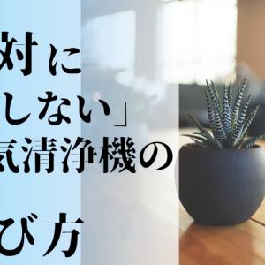 【損・後悔無し】空気清浄機の【絶対失敗しない選び方】はコレだ!!
