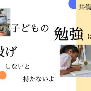 共働き家庭での子供の宿題・勉強はどうすればいいの?