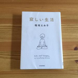 稲垣えみ子さんの本を読んだらヤル気が!  *感性・発想力・モチベーション 見習いたい*