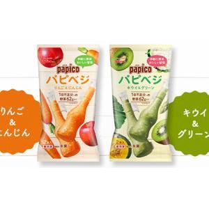 グリコのパピコから野菜のフローズンスムージー『パピべジ』が3月30日(月)より全国にて発売!