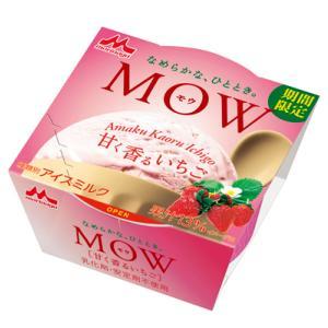 森永乳業から『MOW(モウ) 甘く香るいちご』が3月30日(月)より全国で期間限定発売!