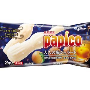 グリコから『パピコ 大人の梅ジェラート』が3月30日(月)より全国にて発売!