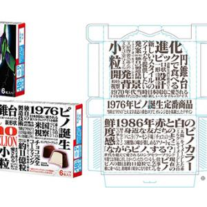 森永乳業から『ピノ(エヴァンゲリオンパッケージ)』が4月6日(月)よりコンビニエンスストア限定・数量限定にて全国で発売!