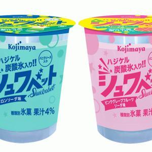 小島屋乳業製菓から『シュワベット』が4月1日(水)より発売!