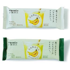 雑誌『Hanako』が監修したアイスの第3弾が4月に先行販売開始!