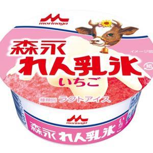 森永乳業から『森永 れん乳氷 いちご』が4月13日(月)より全国で発売!