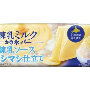 ロッテから『練乳ミルクかき氷バー』が6月8日(月)より全国発売!
