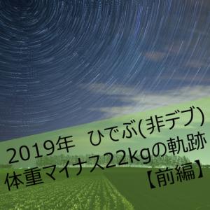 2019年体重マイナス22kgの軌跡!(奇跡?)【前編】