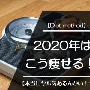 【意気込み】2020年はこう痩せてみせる!【やる気ある?】