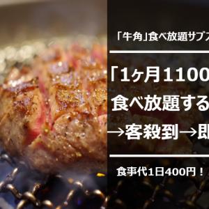 「牛角」1ヶ月11,000円食べ放題するから来い→客が鬼のように殺到→即中止 【食べ放題サブスクリプションの未来】