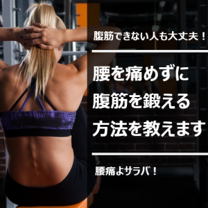 腰を痛めずに腹筋を鍛える方法を教えます!【腹筋できない人も大丈夫!】