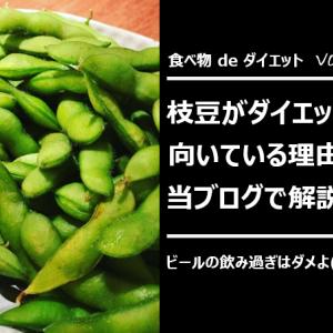 枝豆がダイエットに向いている理由を当ブログで解説します!