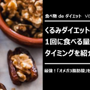 くるみダイエットの食べる量・タイミング量を当ブログで紹介します!