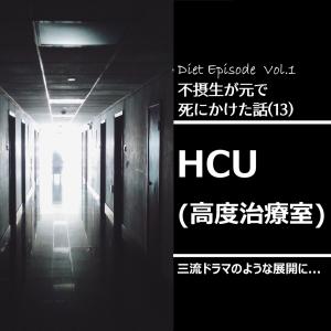HCU(高度治療室)―不摂生がもとで死にかけた話(13)―