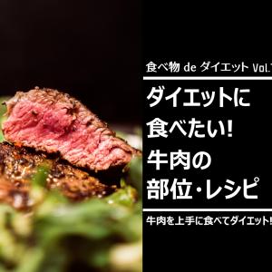 ダイエット時に食べたい牛肉の部位・レシピ