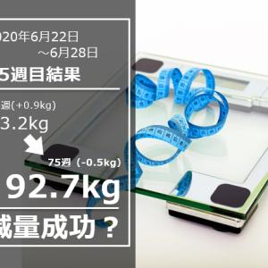 何とか最後に。。。【公開ダイエット】day525(6/28)&75w結果92.7(週間-0.5)kg