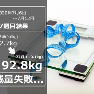 ズボラが祟り微増。。。【公開ダイエット】day539(7/12)&77w結果92.8(週間+0.1)kg