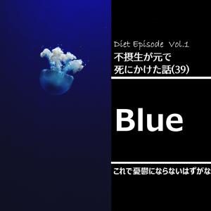 Blue -不摂生が元で死にかけた話(39)-