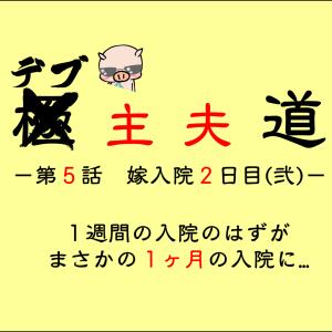 第5話 嫁入院2日目(弐)
