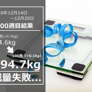 記念すべき700日目、100週目も。。。 Day700(12/20)&100w結果94.7(週間+0.1)kg