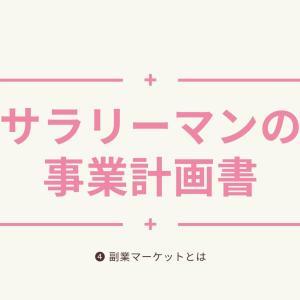 サラリーマンの事業計画書【❹副業マーケット】