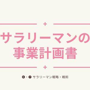 サラリーマンの事業計画書【❻・❼サラリーマン戦略・戦術】
