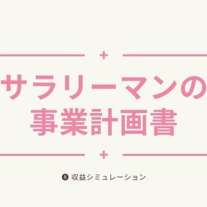 サラリーマンの事業計画書【❽収益シミュレーション】