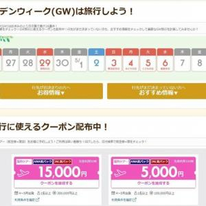 2020 GW 旅行  5000円クーポン 楽天トラベル