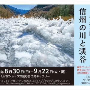 【予告】第22回 長野県風景写真家協会写真展「信州の川と渓谷」