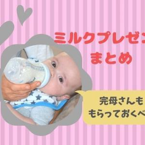 【ミルクの無料プレゼント(試供品)まとめ】完母さんももらっておくべき!