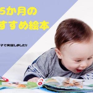 わが子で検証!5か月の赤ちゃんのおすすめ絵本