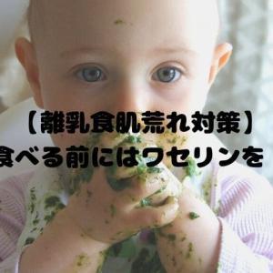 【離乳食肌荒れ対策】食べる前にはワセリンを!