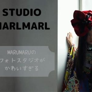 【STUDIO MARLMARL】MURLMARLのフォトスタジオがかわいすぎる