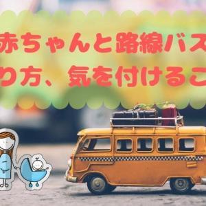 赤ちゃんと路線バスでお出かけ!乗り方 気を付けたいことは?
