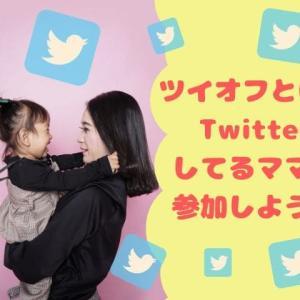 「ツイオフ」とは何?Twitterやってるママは参加しよう!