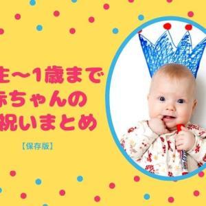誕生(0歳)~1歳まで赤ちゃんのお祝いイベントまとめ【保存版】