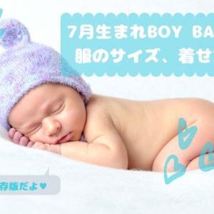 7月生まれ男の子服サイズ&着せ方【保存版】随時更新中